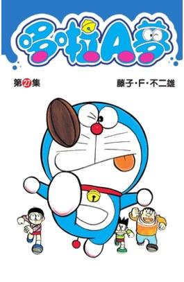 哆啦A夢短篇集(27)封面
