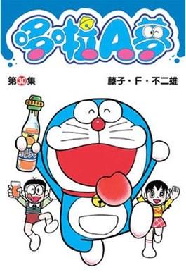 哆啦A夢短篇集(30)封面