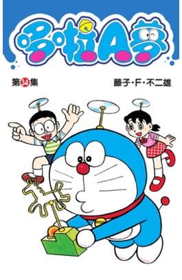 哆啦A夢短篇集(34)封面