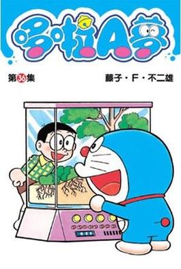 哆啦A夢短篇集(36)封面