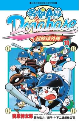 哆啦A夢超棒球外傳(10)封面
