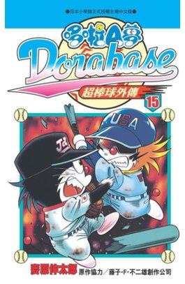 哆啦A夢超棒球外傳(15)封面