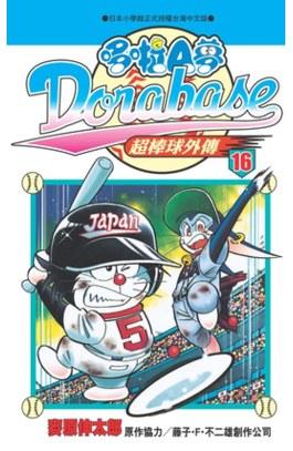 哆啦A夢超棒球外傳(16)封面