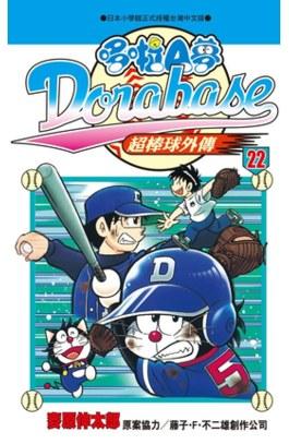 哆啦A夢超棒球外傳(22)封面