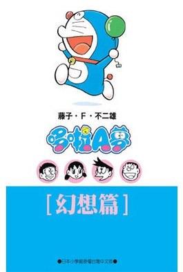 哆啦A夢文庫版(10)幻想篇封面