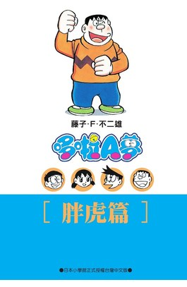 哆啦A夢文庫版(12)胖虎篇封面