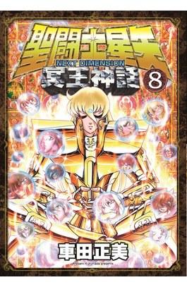 聖闘士星矢NEXT DIMENSION冥王神話(08)封面