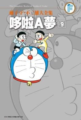藤子.F.不二雄大全集 哆啦A夢(09)封面