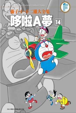 藤子.F.不二雄大全集 哆啦A夢第14集