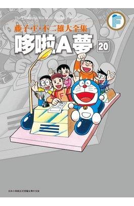 藤子.F.不二雄大全集 哆啦A夢第20集