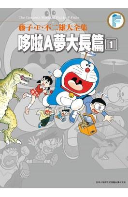 藤子.F.不二雄大全集 哆啦A夢大長篇(01)封面