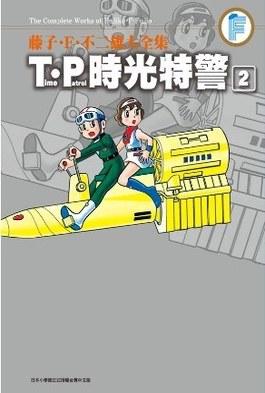 藤子.F.不二雄大全集 T‧P時光特警(02)封面