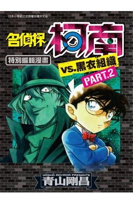 名偵探柯南VS.黑衣組織(02)封面