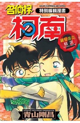 特別編輯漫畫名偵探柯南羅曼蒂克精選(02)封面