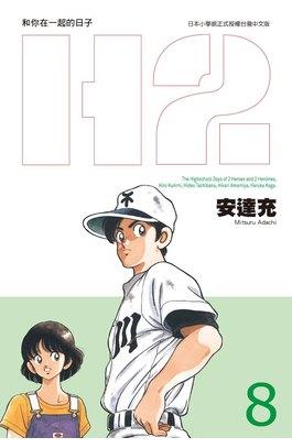 H2 和你在一起的日子 豪華版(08)封面