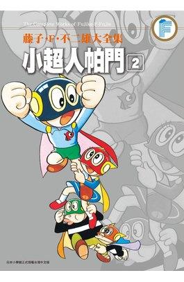 藤子‧F‧不二雄大全集 小超人帕門(02)封面