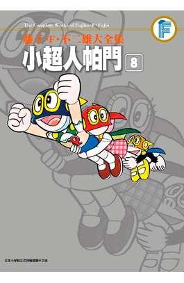 藤子F不二雄大全集 小超人帕門(08)完封面