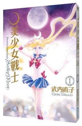 (預購)美少女戰士 完全版(01)封面