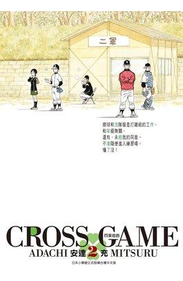 四葉遊戲 豪華版(02)封面