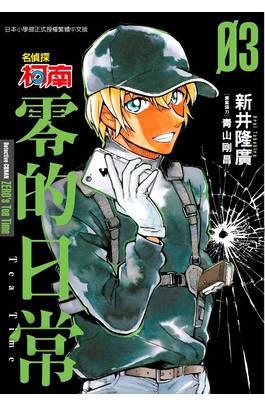 名偵探柯南 零的日常(03)限定版封面