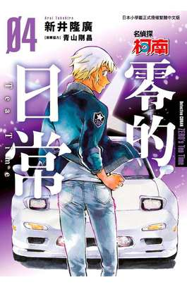名偵探柯南 零的日常(04)限定版封面