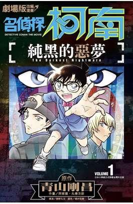 劇場版改編漫畫 名偵探柯南 純黑的惡夢(01)封面