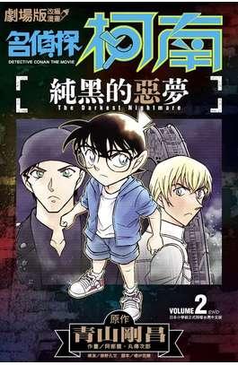 劇場版改編漫畫 名偵探柯南 純黑的惡夢(02)完封面
