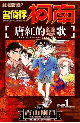 劇場版改編漫畫 名偵探柯南 唐紅的戀歌(01)封面
