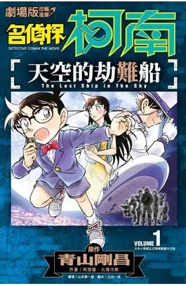 劇場版改編漫畫 名偵探柯南 天空的劫難船(01)封面