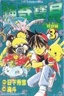 神奇寶貝特別篇(03)封面