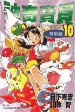 神奇寶貝特別篇(10)封面