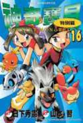 神奇寶貝特別篇(16)封面