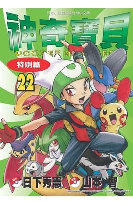 神奇寶貝特別篇(22)封面