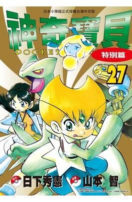 神奇寶貝特別篇(27)封面