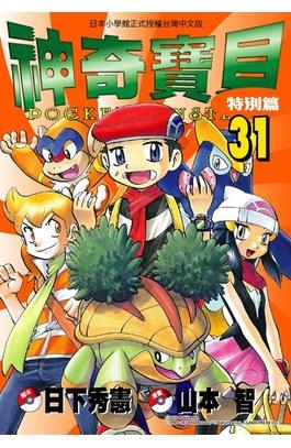 神奇寶貝特別篇(31)封面