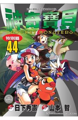 神奇寶貝特別篇(44)封面