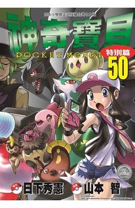 神奇寶貝特別篇(50)封面