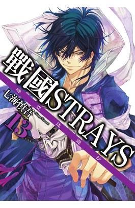 戰國Strays-時空迷遊抄(13)封面