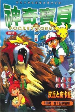 神奇寶貝彩色劇場版(03)結晶塔の帝王封面