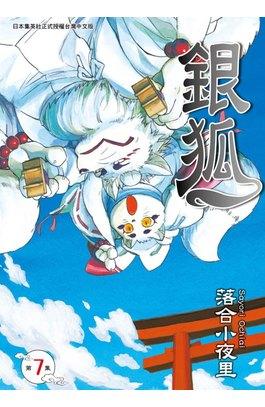 銀狐(07)封面