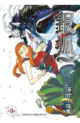 銀狐(09)封面
