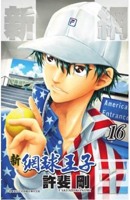 新網球王子(16)封面