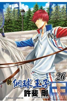 新網球王子(26)封面