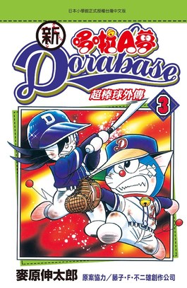新 哆啦A夢超棒球外傳(03)封面