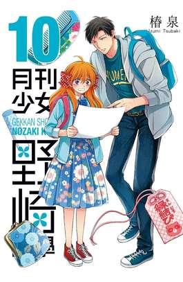 月刊少女野崎同學(10)封面
