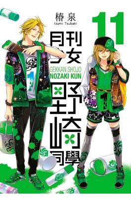 月刊少女野崎同學(11)封面