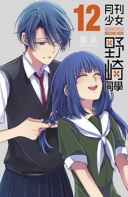 月刊少女野崎同學(12)特別版封面