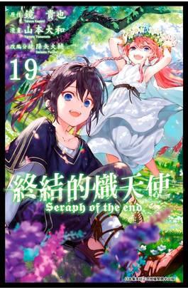 終結的熾天使(19)封面