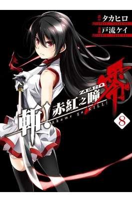 斬!赤紅之瞳 零(08)封面