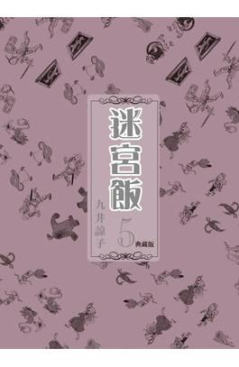 迷宮飯(05)典藏版封面